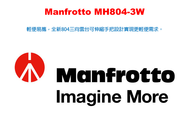 Manfrotto MH804-3W 804 三向雲台  Manfrotto MH804-3W 804 三向雲台 雲台