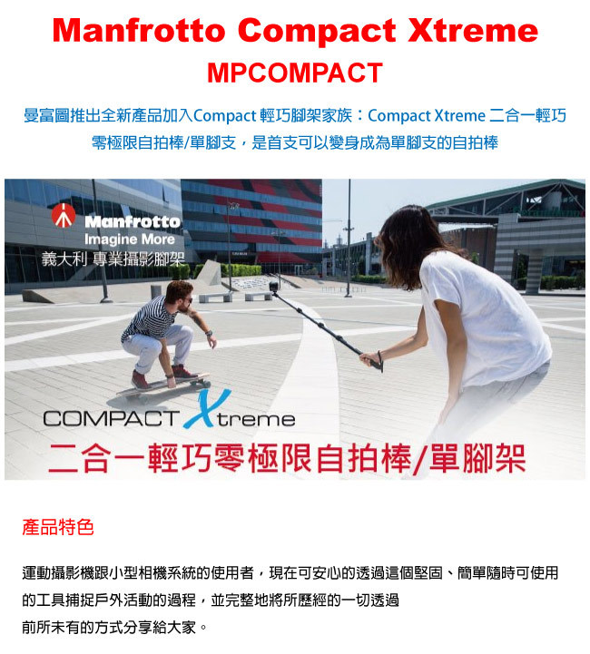 Manfrotto Compact Xtreme MPCOMPACT 二合一自拍棒/單腳架 Manfrotto Compact Xtreme MPCOMPACT MPCOMPACT-BK 自拍棒 單腳架