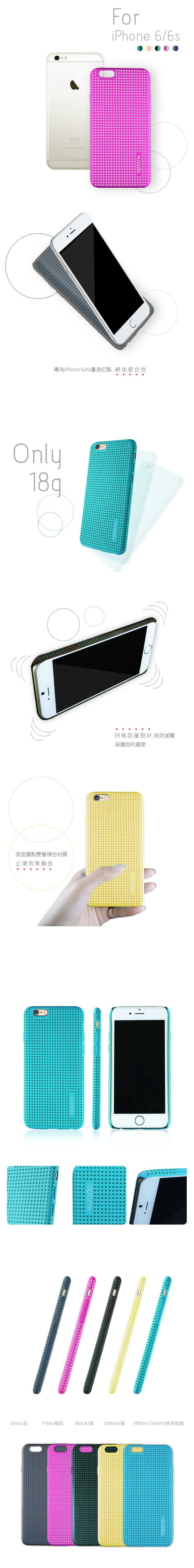 Optima iPhone6/6s Dazzle Case 止滑背蓋-桃紅