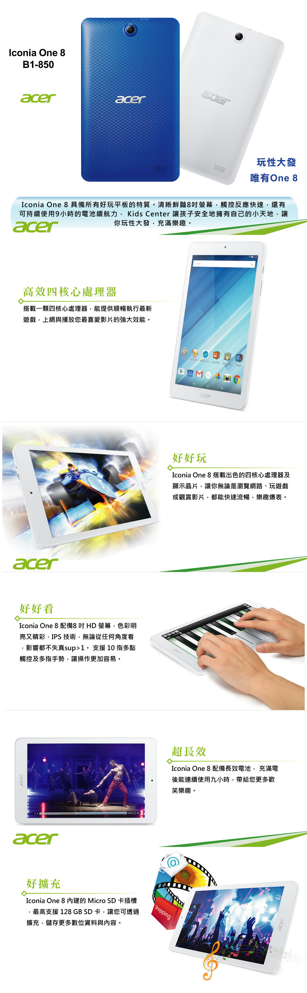 ACER Iconia One 8 B1-850 WiFi版1G/16G 送保貼+筆