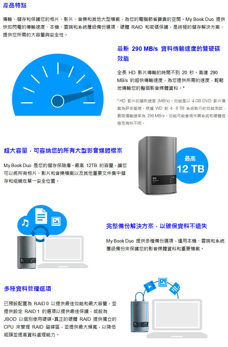 WD My Book Duo 6TB(3TBx2) 3.5吋雙硬碟儲存