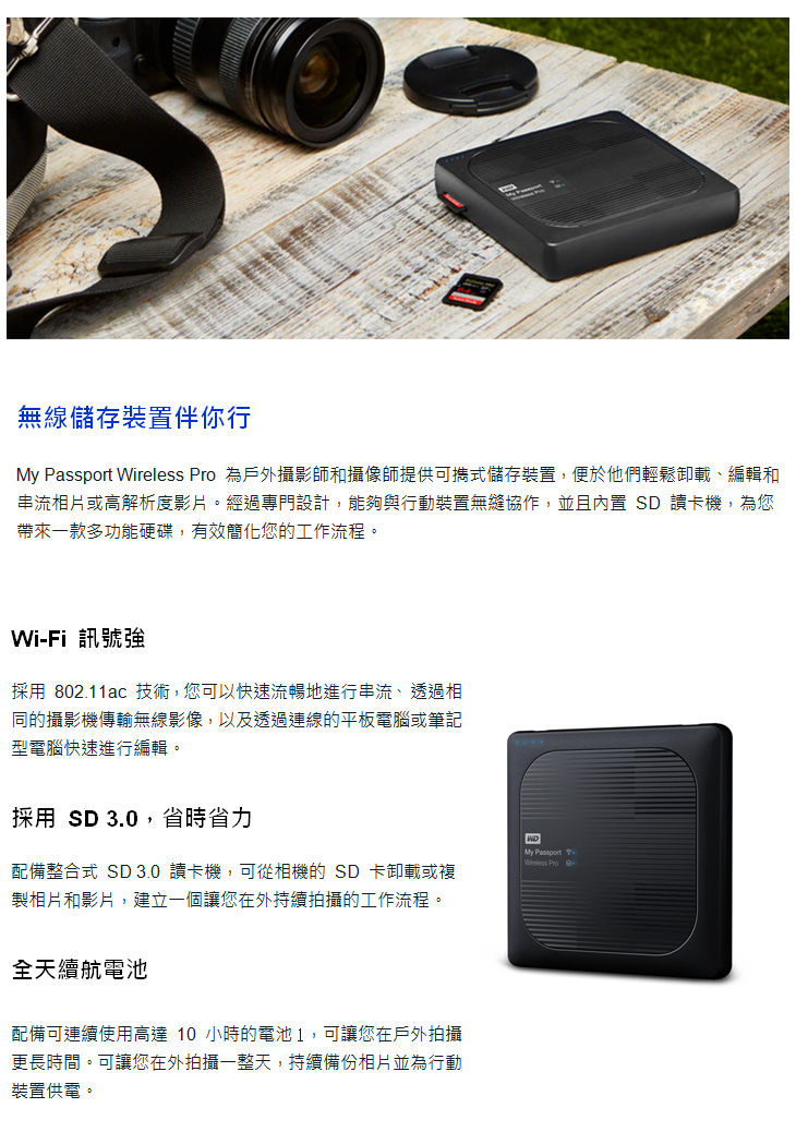 WD Passport Wireless Pro 2TB 2.5吋Wi-Fi 行動硬碟 WD My Passport Wireless Pro 2TB 2.5吋 Wi-Fi 硬碟