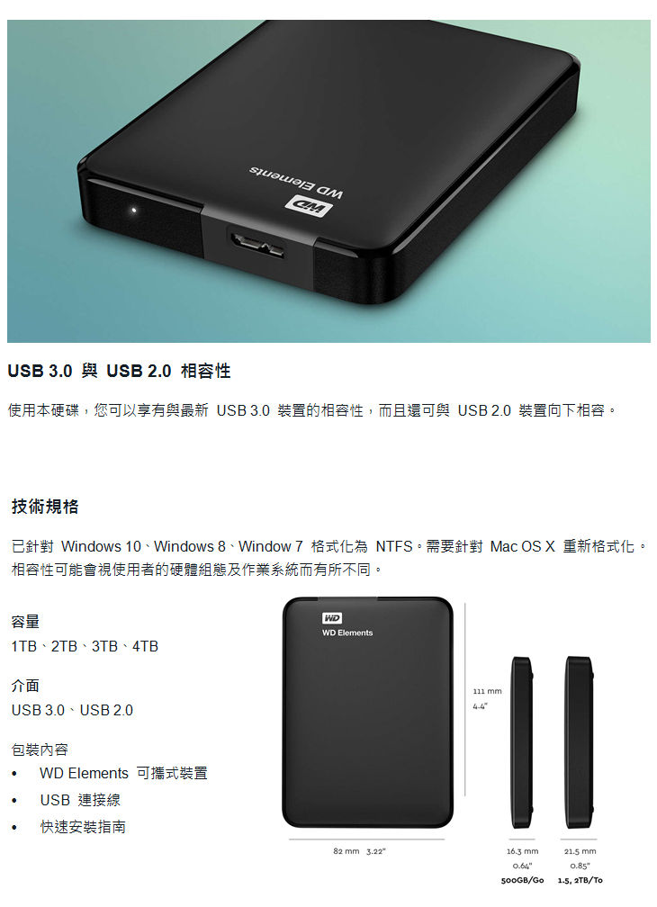 WD Elements 2TB 2.5吋USB3.0 行動硬碟(WESN) WD Elements WESN