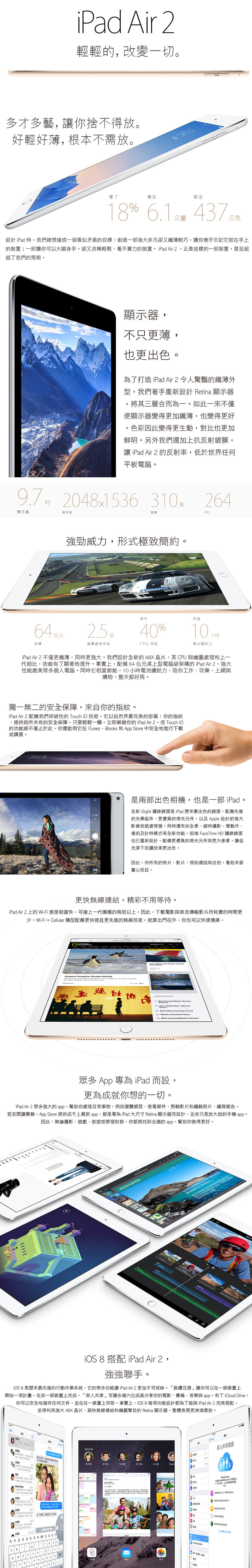 APPLE蘋果 iPad Air2  (16G) LTE版 送保貼+筆 蘋果 Apple iPad Air2 ipad LTE 16GB MGGX2TA/A MH1C2TA/A MGH72TA/A