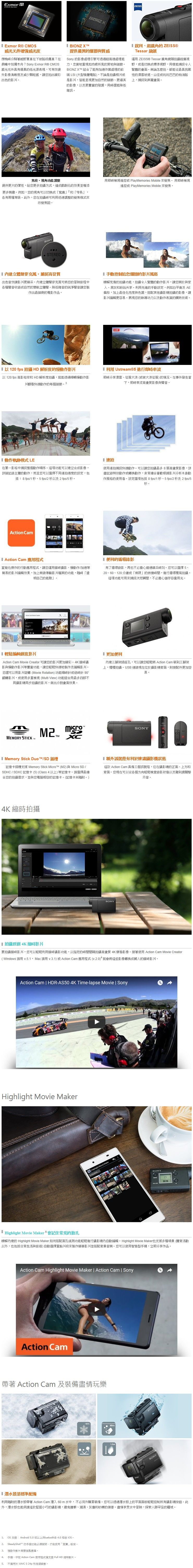 SONY HDR-AS50R 運動攝影機即時監控手錶組  sony HDR-AS50R