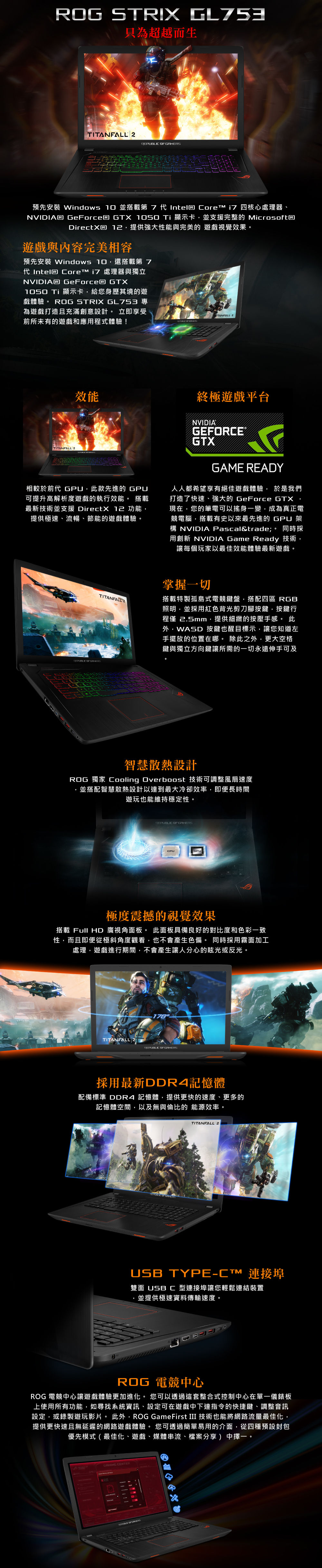 ASUS 華碩 GL753VE-0021B7700HQ i7-7700HQ 強悍電競筆電 華碩 ASUS GL753VE-0021B7700HQ i7-7700HQ GL753VE 0021B7700HQ GL753VE 0021B7700HQ 電競筆電